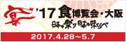 食博覧会・大阪2017
